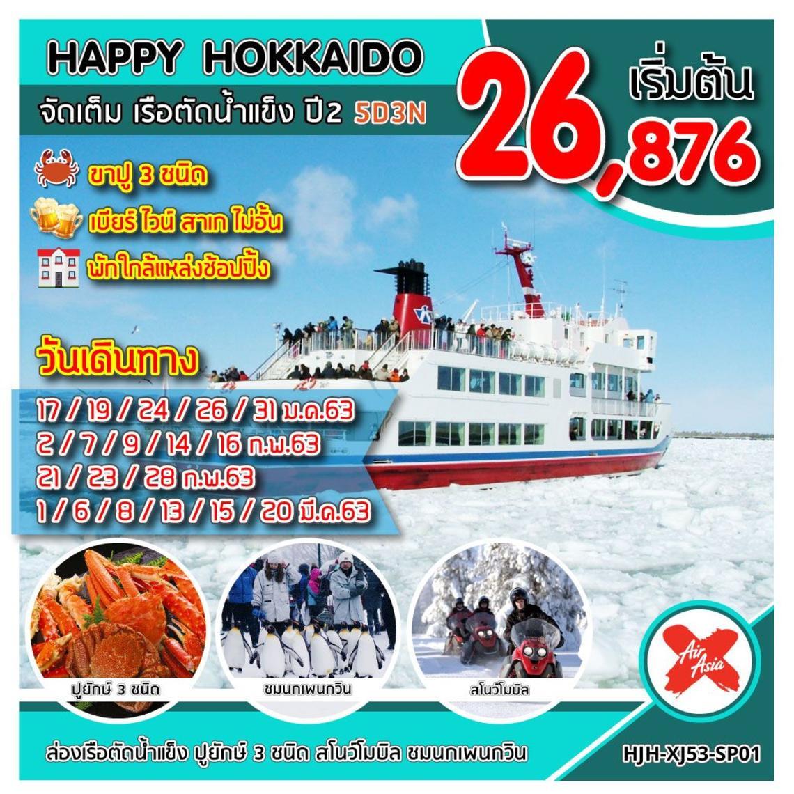 HJH-XJ53-SP01 HAPPY HOKKAIDO จัดเต็ม เรือตัดน้ำแข็ง ปี 2 UP DATE 13/09/2019