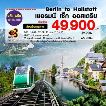 Berlin to Hallstatt  เยอรมนี เชก ออสเตรีย 9 วัน 6 คืน