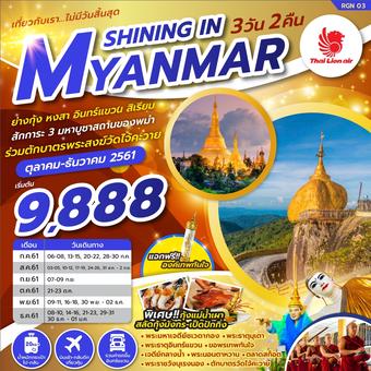 SHINING IN MYANMAR 3D2N