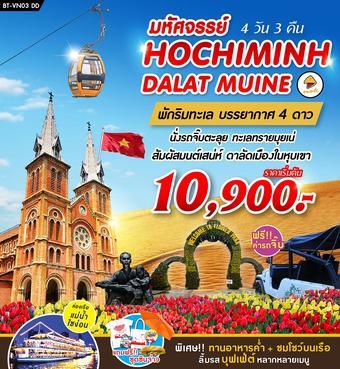 เวียดนามใต้ โฮจิมินห์ มุยเน่ ดาลัด 4 วัน
