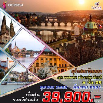 ยุโรปตะวันออก 8 วัน เชค ออสเตรีย สโลวาเกีย ฮังการี