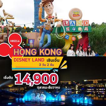 HONGKONG DISNEYLAND เซิ่นเจิ้น 3D 2N