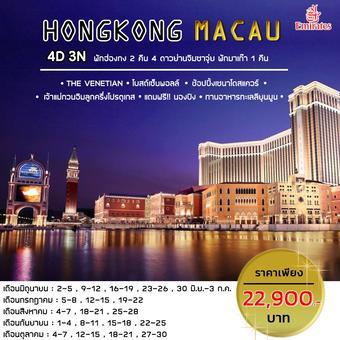 HONGKONG MACAU 4D3N