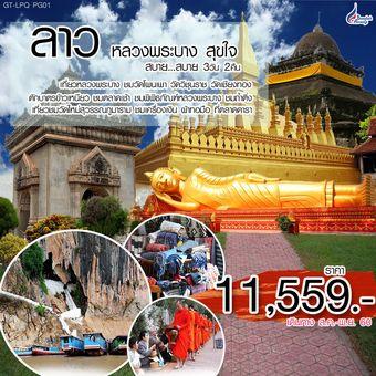 LAOS หลวงพระบาง...สุขใจ 3D2N