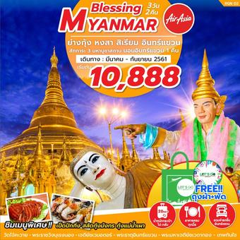 BLESSING MYANMAR 3D2N