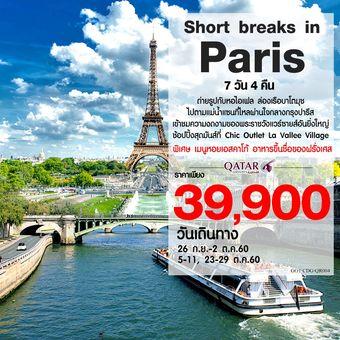 Short breaks in Paris 7 วัน 4 คืน