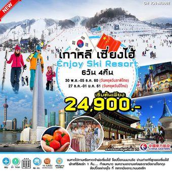 เกาหลี-เซี่ยงไฮ้ Enjoy Ski Resort 6 วัน 4 คืน