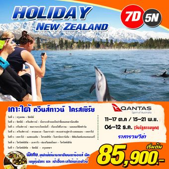 Holiday New Zealand 7 Days 5 Nights