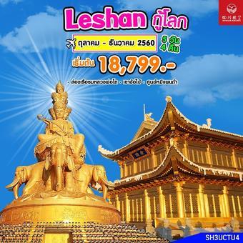 Leshan กู้โลก 5 วัน 4 คืน (3U)