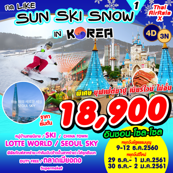 SUN SKI SNOW IN KOREA 4D 3N