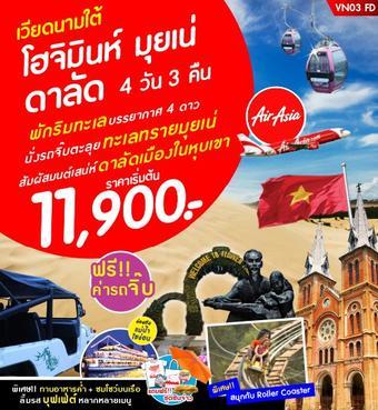 เวียดนามใต้ โฮจิมินห์ มุยเน่ ดาลัด 4 วัน 3 คืน