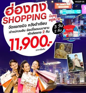 ฮ่องกง Shopping บินหรู..อยู่สบาย 3 วัน 2 คืน