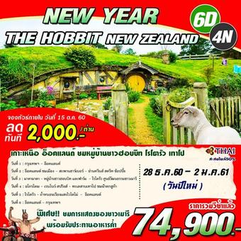 New Year THE HOBBIT TOUR New Zealand 6 days 4 nights
