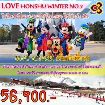 LOVE HONSHU WINTER NO.2 6days 4nights