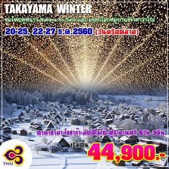 TAKAYAMA WINTER NO.1 6 days 3 nights
