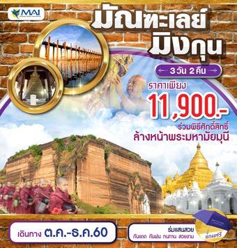 พม่า มัณฑะเลย์-มิงกุน 3วัน 2คืน