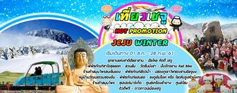 HOT PROMOTION JEJU WINTER 4D2N