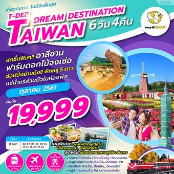 TAIWAN DREAM DESTINATION 6D4N
