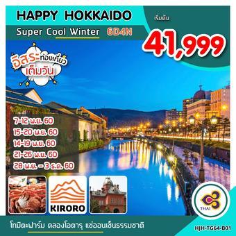 HOKKAIDO Super Cool Winter 6D4N