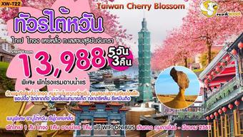 Taiwan Cherry Blossom5วัน3คืน