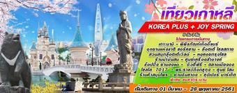 KOREA PLUS + JOY SPRING 5D3N