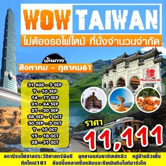 Wow!!! Taiwan 4D2N
