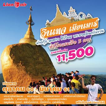 VINTAGE MYANMAR ทัวร์พม่าดีดี!! 3 วัน 2 คืน