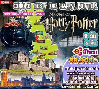 GOAL EUROPE BEST UK HARRY POTTER 9 วัน 6 คืน