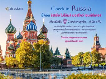 CHECK IN รัสเซีย ใบไม้ผลิ มอสโคว์ เซนต์ปีเตอร์ 6วัน 4คืน