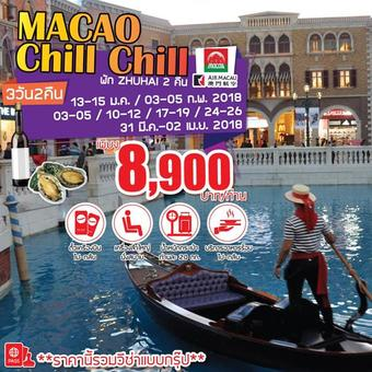 MACAO CHILL CHILL 3 วัน 2 คืน