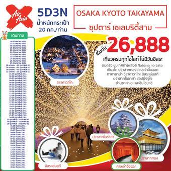 OSAKA KYOTO TAKAYAMA ซุปตาร์ เซเลบริตี้สาม 5D3N