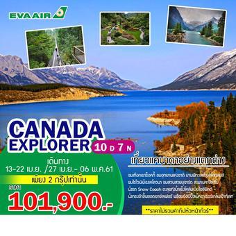 CANADA EXPLORER  แคนาดา 10 วัน 7 คืน