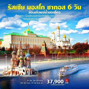 รัสเซีย มอสโคว์ ซากอส 6 วัน