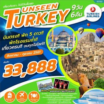 UNSEEN TURKEY 9D6N