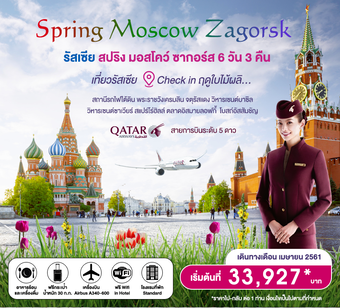 Russia Spring Moscow Zagors 6 วัน 3 คืน