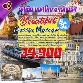 Beautiful Russia ทัวร์รัสเซีย มอสโคว์ 5วัน 3คืน