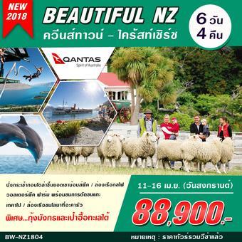 Beautiful New Zealand 6D4N