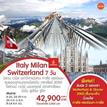 Italy Milan Switzerland 7D4N