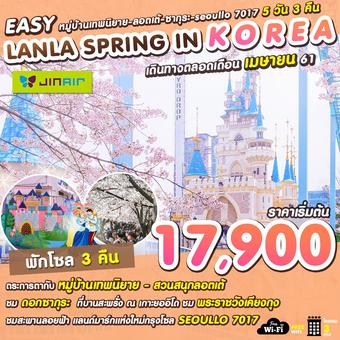 EASY LANLA SPRING IN KOREA 5D3N (APR)