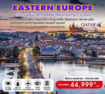 EASTERN EUROPE เยอรมัน เช็ก ออสเตรีย สโลวัค ฮังการี 7 วัน 4 คืน