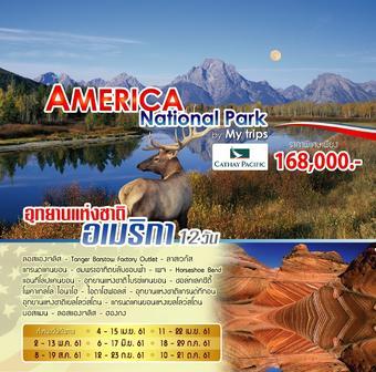 National Parks 12 Days อุทยานแห่งชาติสหรัฐอเมริกา 12 วัน