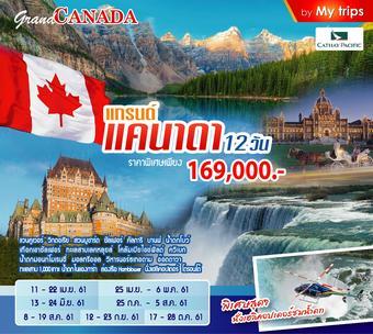 แคนาดา 12 วัน