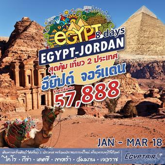 อียิปต์-จอร์แดน 8 วัน สุดคุ้ม เที่ยว 2 ประเทศ 8 วัน