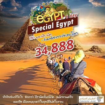 SPECIAL  EGYPT 6 วัน