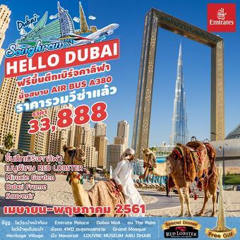 HELLO DUBAI ABUDHABI 5 วัน 3 คืน