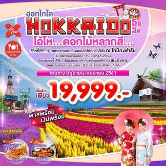 ฮอกไกโด โอ้โห ดอกไม้หลากสี 5D3N