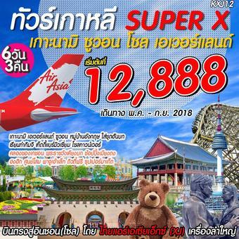 เกาหลี  SUPER X 5D3N