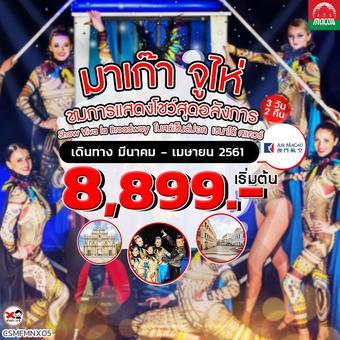 มาเก๊า จูไห่ โชว์ Viva La Broadway 3 วัน 2 คืน