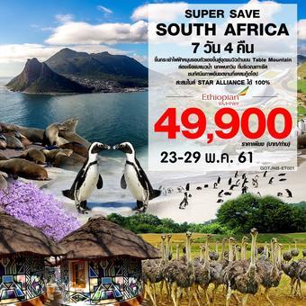 SUPER SAVE SOUTH AFRICA 7 วัน 4 คืน