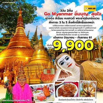 Go Myanmar อิ่มบุญ.. สุขใจ.. ย่างกุ้ง สิเรียม หงสาวดี พระธาตุอินทร์แขวน 3วัน 2คืน
